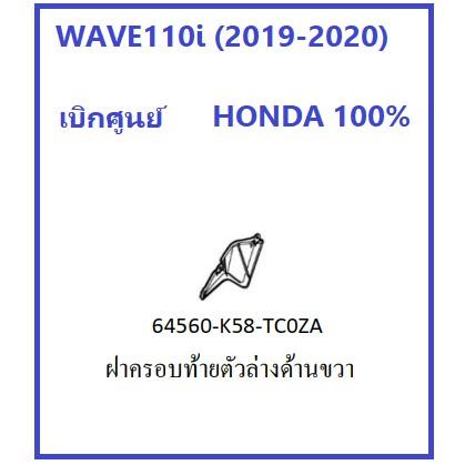 ฝาครอบท้ายตัวล่างด้านขวา สำหรับรถมอเตอร์ไซต์ WAVE110i (2019-2020) อะไหล่ เบิกศูนย์ HONDA 100%