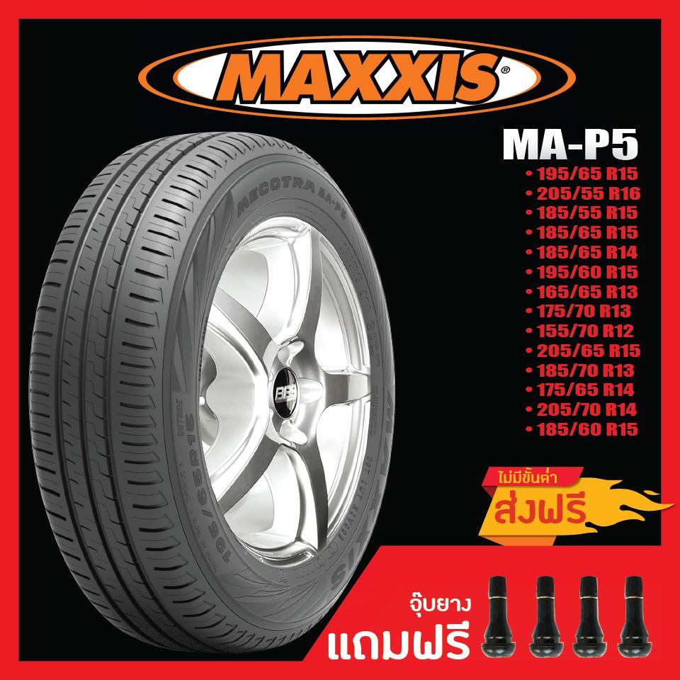 MAXXIS MA-P5  •155/70R12 •175/70R13 •175/65R14 •185/65R14 •185/55R15 •185/60R15 •185/65R15 •195/60R15 ยางใหม่ปี 2021