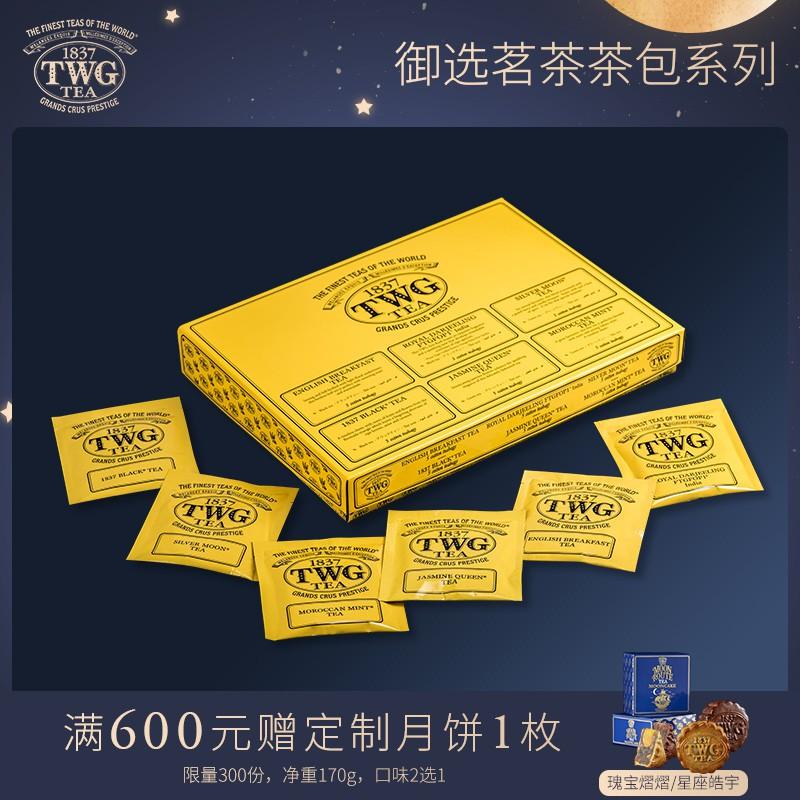 TWG Tea ประกอบถุงชา 6 รสชาดำชาเขียวถุงชาของขวัญสิงคโปร์นำเข้าชาทวีด