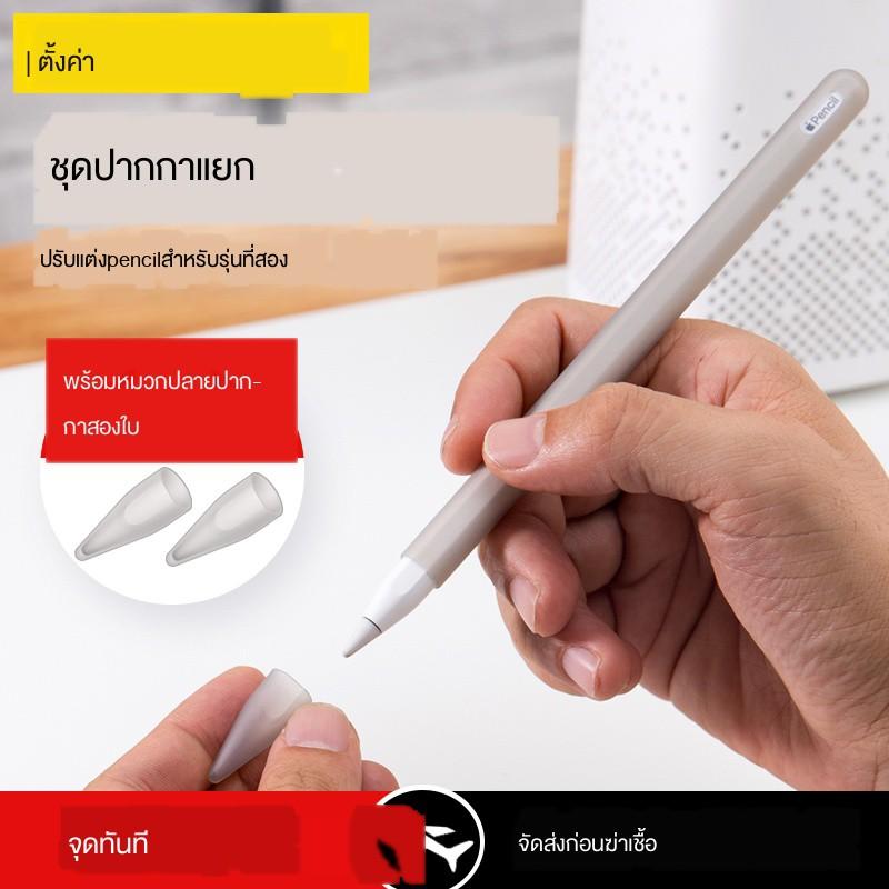 【Apple Pencil】ApplePencil Pen Case II Apple Pencil Protective Anti-slip iPadPencil Silicone iPencil บางเฉียบ iPad Cre