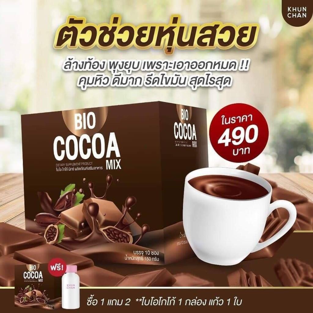 Bio Cocoa mix khunchan ไบโอ โกโก้ มิกซ์
