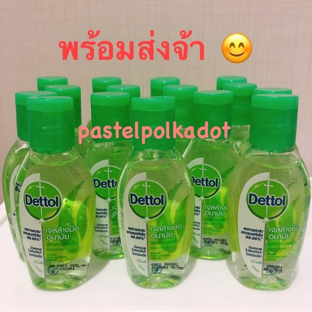 💓พร้อมส่ง💓 Dettol เดทตอล เจลล้างมืออนามัย 50 มล.