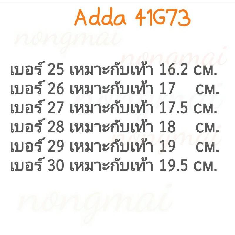 Adda 41G73 Pony โพนี่ รองเท้าเด็ก รองเท้าคัชชูเด็ก รองเท้าผ้าใบ ZMGy