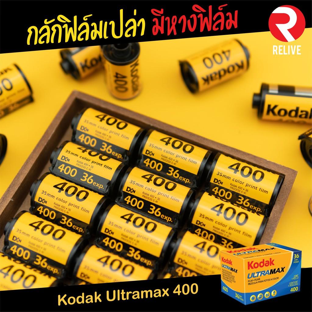 กลักฟิลม์เปล่า ? (Kodak 400) มีหางฟิล์ม
