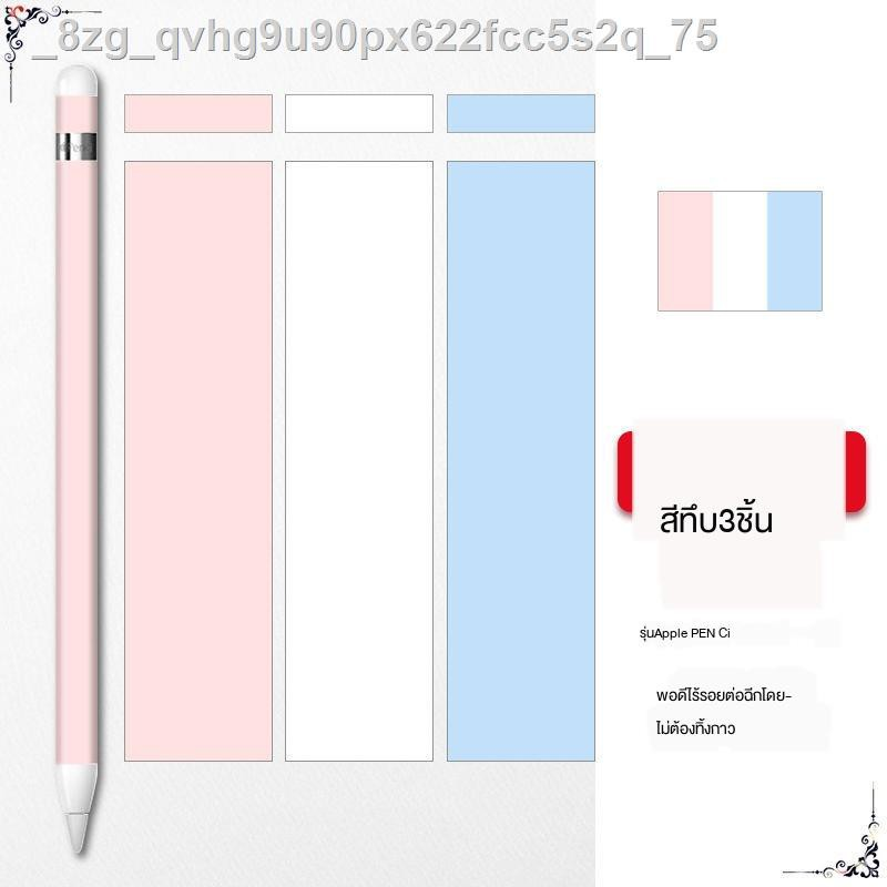 ❤รุ่นขายดี❤❤ลดราคา❤❀✱Applepencil pen cover 2 generation sticker nib protective cap anti-lost Magnetic ipad1