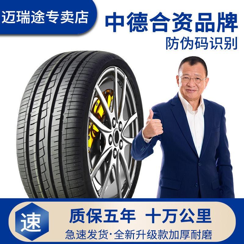 วิธี Mindray185/65R14轮胎本田飞度思迪马自达2Buick kaiyue Wuling Hongguang Yue Xiang mBjv