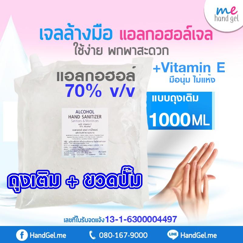 เจลล้างมือ ถุงเติม 1000 ml (แถมขวดปั๊มฟรี) ราคา 390 บาท - me Hand Gel