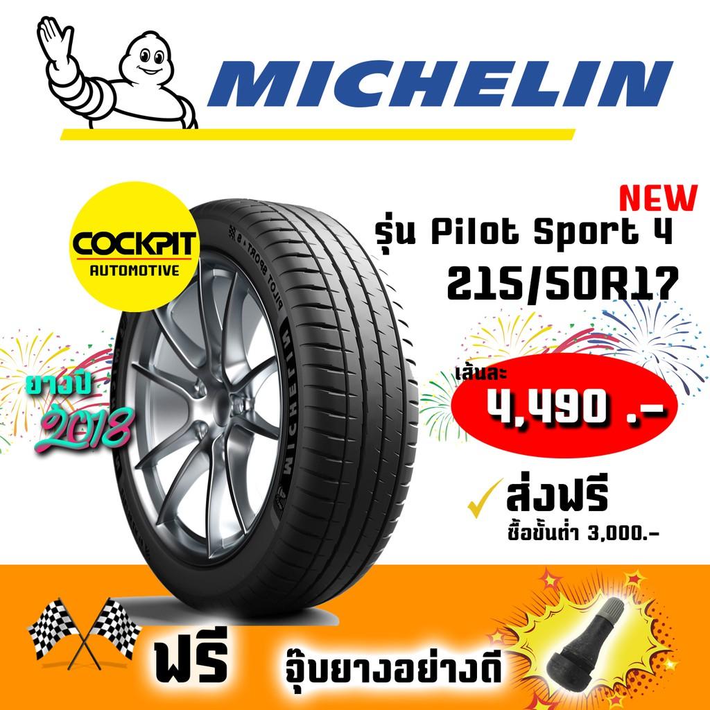 [ปี 2019]MICHELIN ยางรถยนต์ 215/50R17 รุ่น Pilot Sport 4  จำนวน 1 เส้น (แถมฟรี!! จุ๊บลมยาง 1 ตัว)