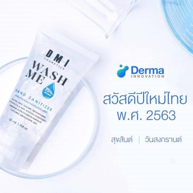 ‼️ยก100ชิ้น 🛒📍เจลล้างมือ DMI Wash Me Alcohol 75%
