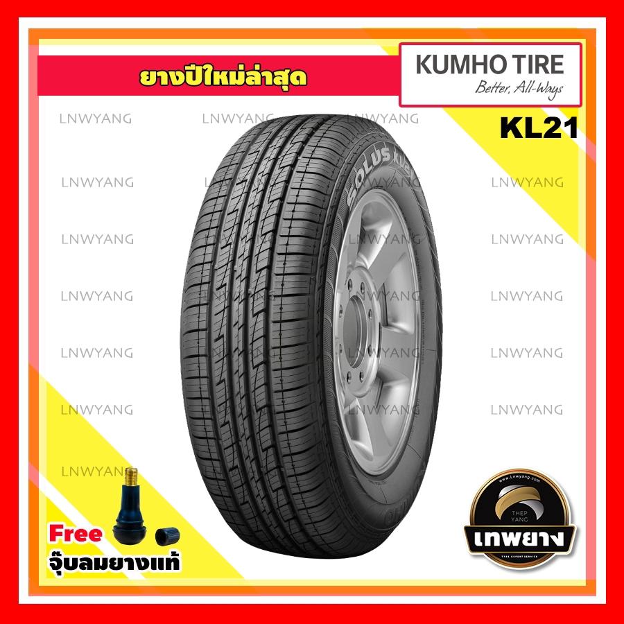 265/50R20 รุ่น KL21 ยี่ห้อ KUMHO ยางรถยนต์ รถเก๋ง รถกระบะ รถSUV