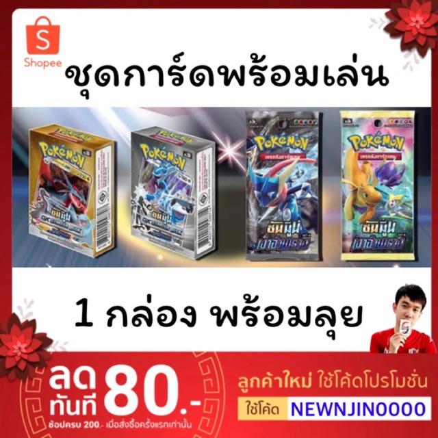 Pokemon เงาอำพราง ดับเบิ้ลเบิร์ส Starter Deck โปเกมอนการ์ด Pokemon TCG ภาษาไทย พร้อมเล่น