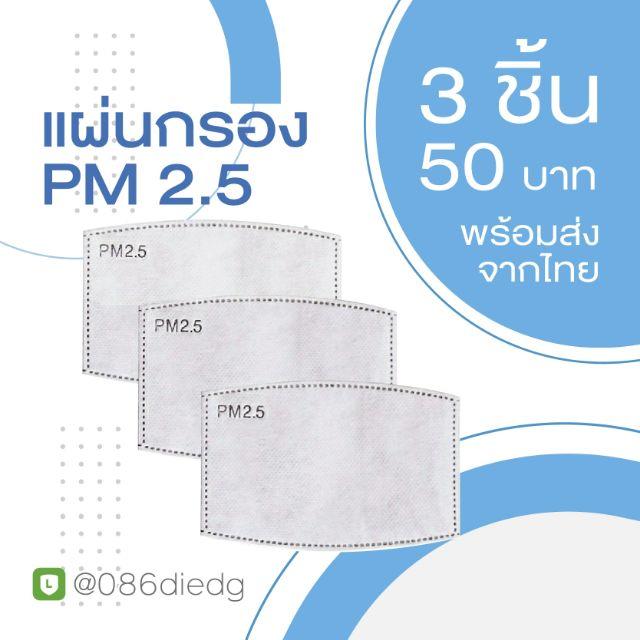**พร้อมส่งจากไทย** แผ่นกรองหน้ากากอนามัย คาร์บอน 5 ชั้น