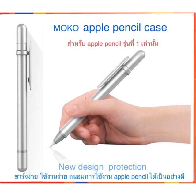 [ล้างสต้อก] MOKO aircraft aluminium grade for apple pencil case  เคส apple pencil อลูมิเนียมเกรดแอร์คร้าฟ