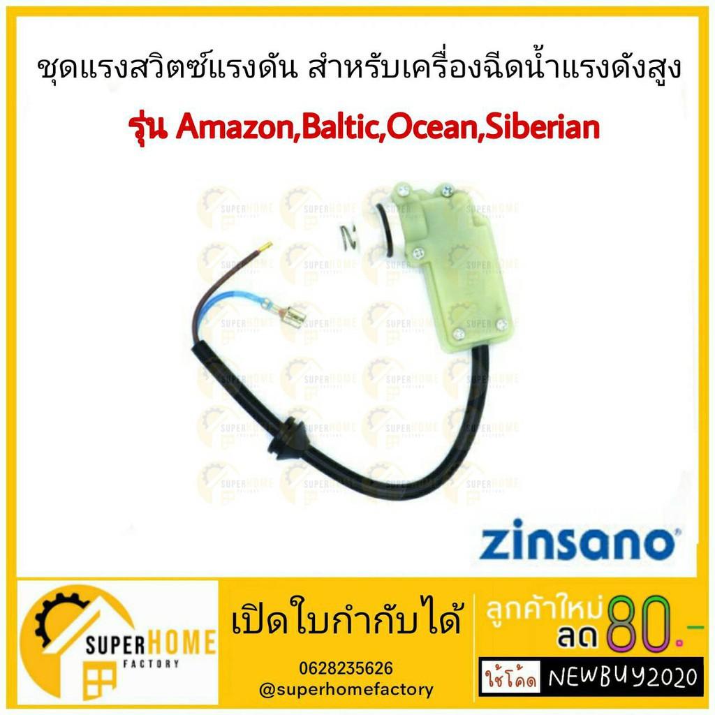 ┅ZINSANO ชุดสวิตช์แรงดัน สีขาว สำหรับเครื่องฉีดน้ำแรงดันสูง รุ่น Amazon, Baltic,Ocean,Siberian