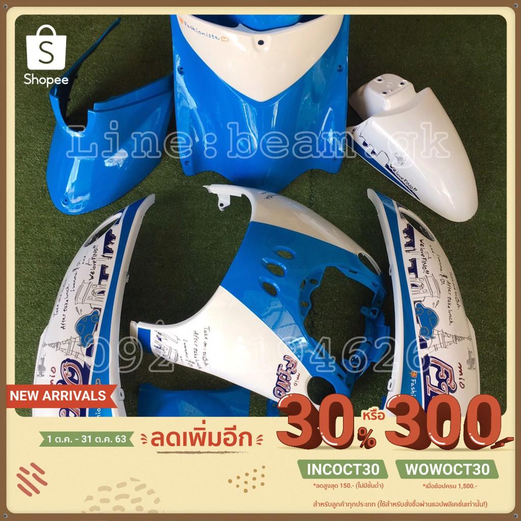 ชุดสีFino แท้ สีตามรุ่น ติดสติ๊กเกอร์ รุ่น 19 ปี 2012 //ABS แท้จากยามาฮ่า //1 ชุดมี 9 ชิ้น