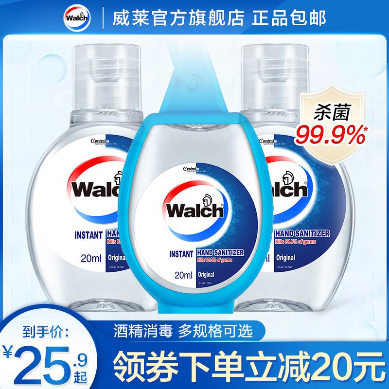 แอลกอฮอลลางมอ เจลล้างมือWalch/วิลโลว์แอลกอฮอล์มินิล้างทำความสะอาดมือฆ่าเชื้อแบคทีเรียเด็กนักเรียนแบบพกพาชุดCOD