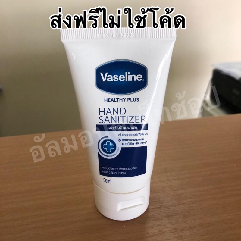 ส่งฟรีไม่ใช้โค้ด ❤️เจลล้างมือวาสลีน Vaseline Hand Sanitizer