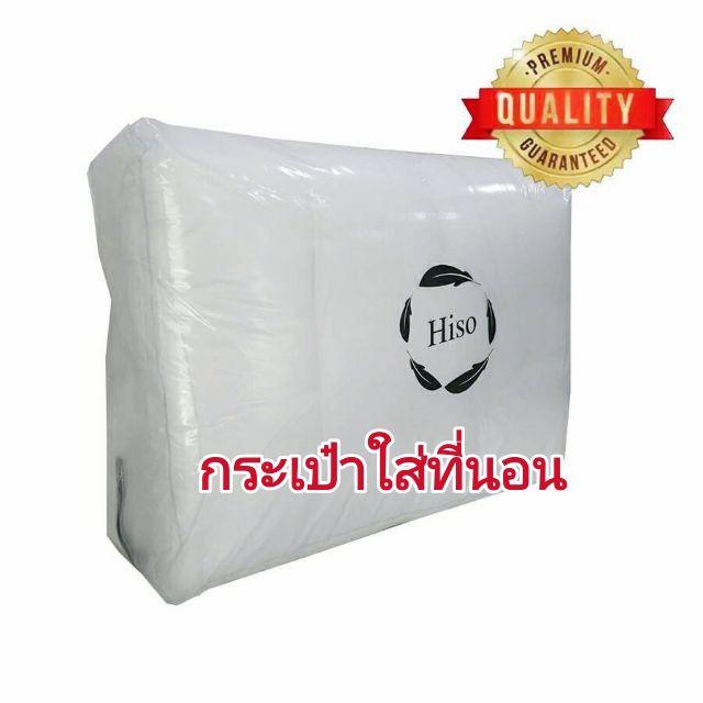 Hiso Bedding  กระเป๋าใส่ที่นอนปิคนิค 6' เนื้อหนา แข็งแรง ทนทาน หิ้วได้ ใส่ Topper 3.5 - 6 ฟุต แบบใยแผ่น หนา 4 นิ้วได้