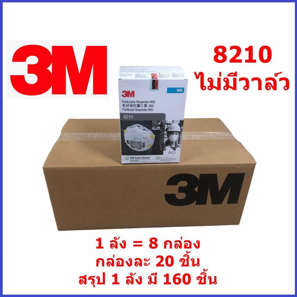 ♛۞✢หน้ากาก 3M N95 8210 แบบยกลัง (ไม่มีวาล์ว ลังละ 160 ชิ้น) และ 8210v (มีวาล์ว ลังละ 80 ชิ้น) แบบยกลัง ของแท้ นำเข้าจาก