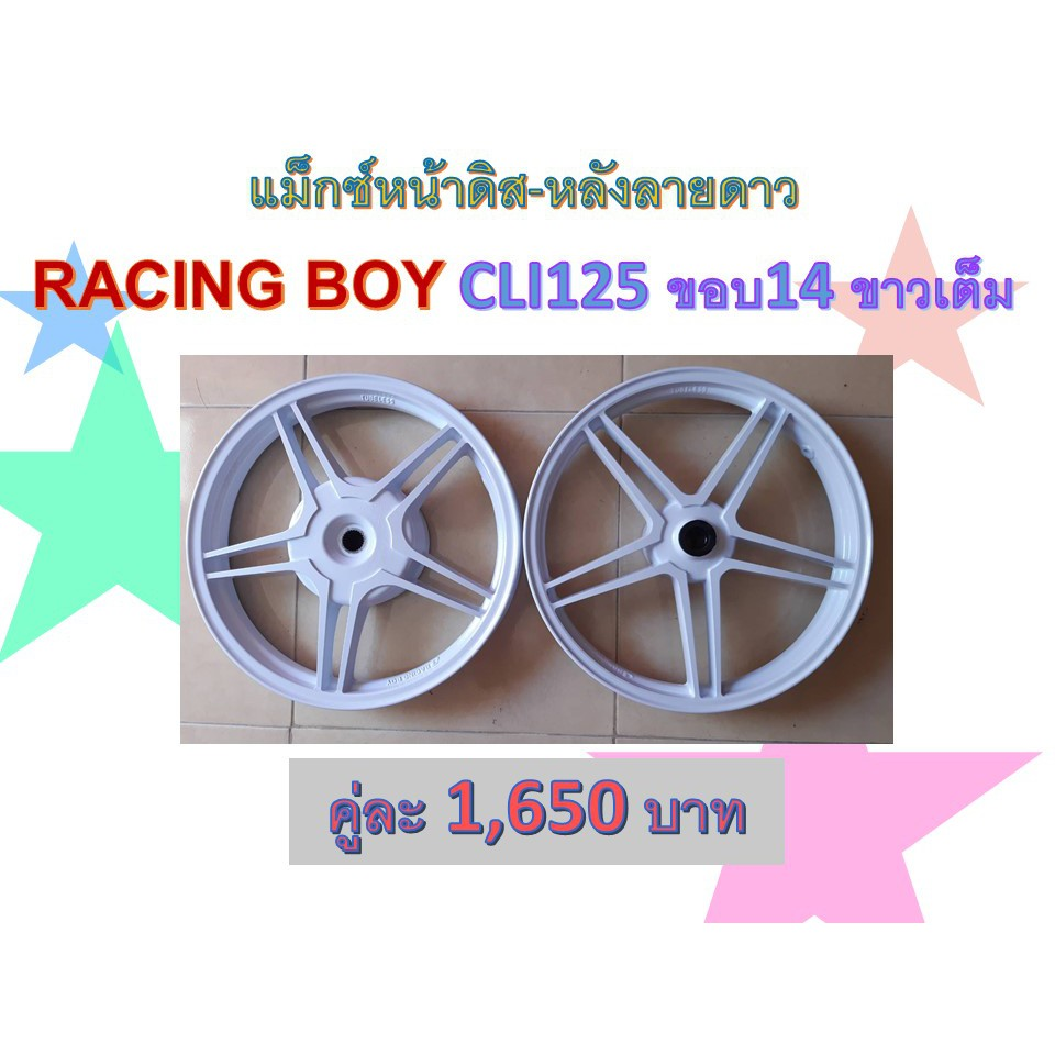 ล้อแม๊กหน้าดิส-หลังดรัม Racing Boy ลายดาว ขอบ 14 สำหรับรถรุ่น Click125