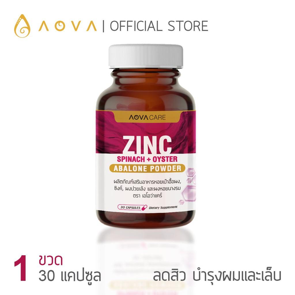 AOVA Care Zinc เอโอว่า แคร์ ซิงค์ 1 ขวด 30 แคปซูล