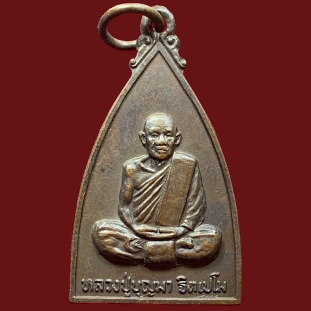 เหรียญหลวงปู่บุญมา ฐิตเปโม วัดสิริสาลวัน จ.อุดรธานี ปี ๒๕๒๐ (BK2-P3) SL