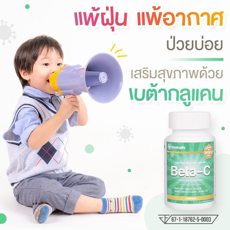 เบต้าซีไอ เบต้ากลูแคน Beta glucan plus vitamin c สำหรับเด็ก 500mg 30แคปซูล