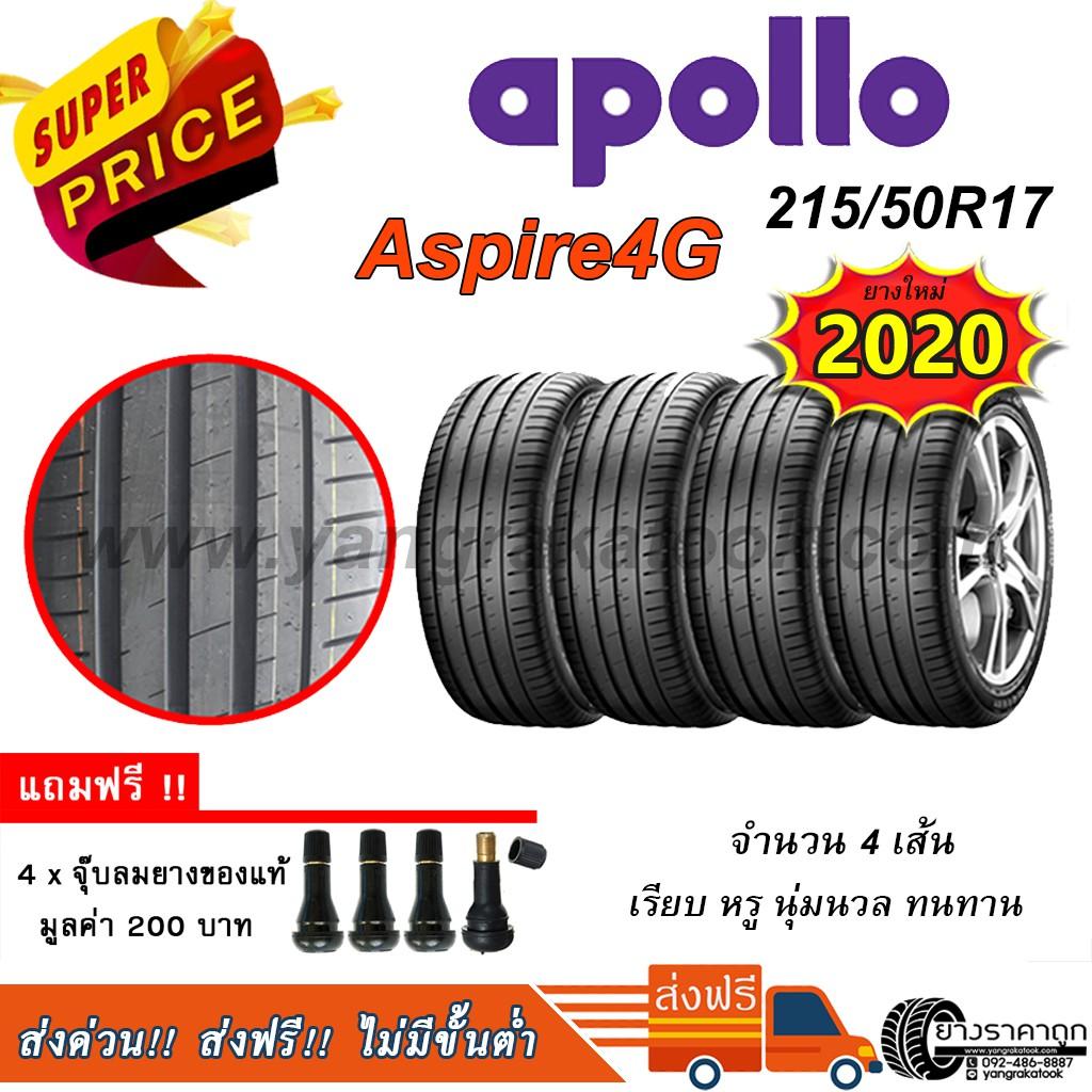 <ส่งฟรี> ยางรถเก๋ง Apollo 215/50R17 Aspire4G 4เส้น ยางใหม่ปี19 รับประกัน 2 ปี ฟรีของแถม 200 บาท