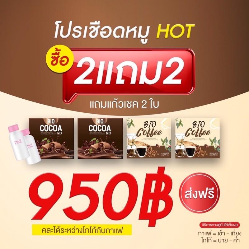 Bio cocoa ไบโอโกโก้ 🔥2แถม4🔥 By Khunchan ไบโอโกโก้ดีท็อก คุมหิว ลดหุ่น Bio cocoa Detox