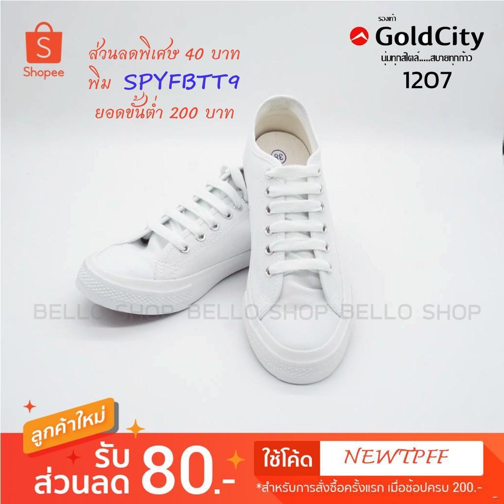 ยางยืดออกกําลังกาย☍◎1207 รองเท้าผ้าใบ Gold City GoldCity1207 สีขาวเงิน (สีขาวล้วน) ของแท้ ใส่สบาย