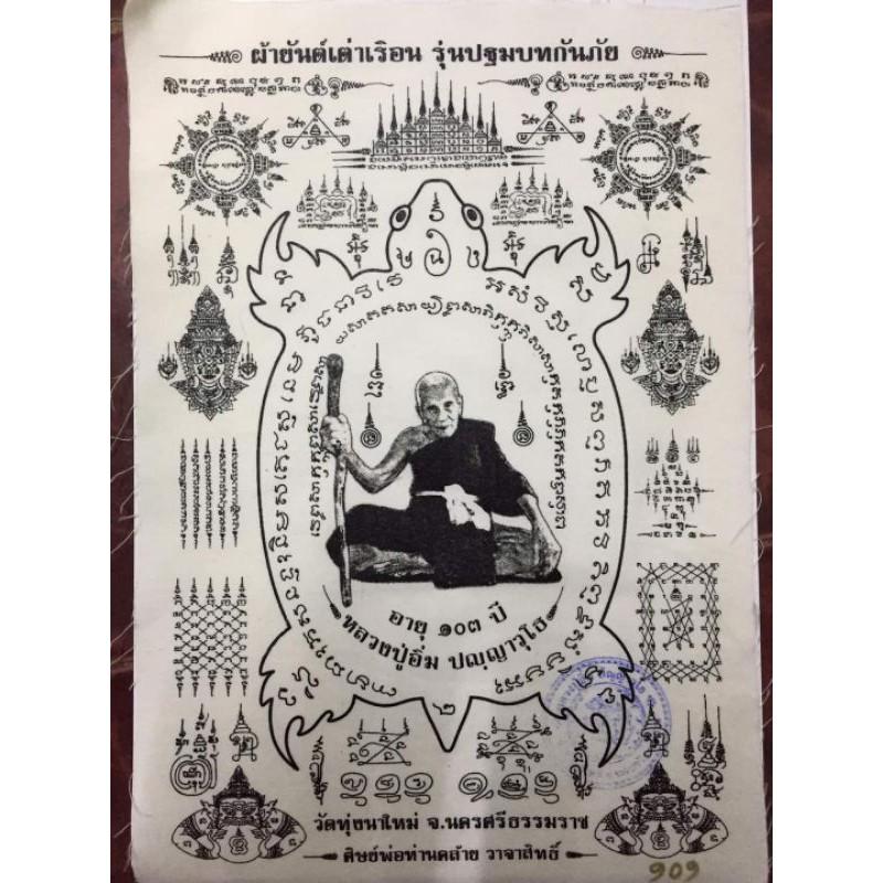ผ้ายันต์เต่าเรือน หลวงปู่อิ่ม 103ปี ศิษย์เอกพ่อท่านคล้าย วาจาสิทธิ์ นครศรีธรรมราช ปี63