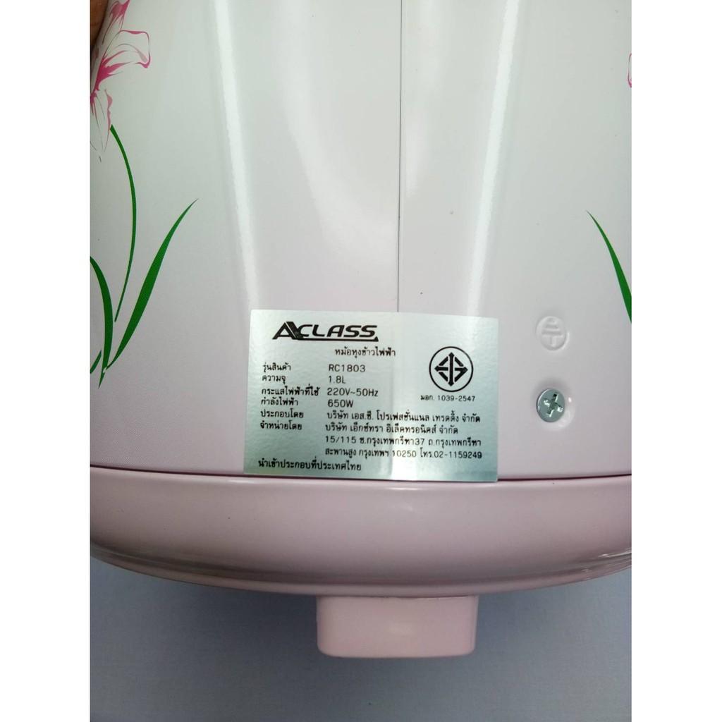 ACLASS หม้อหุงข้าว 1.8 ลิตร รุ่น RC-1803 พร้อมซึงนึ่งอาหาร สีช wOoS