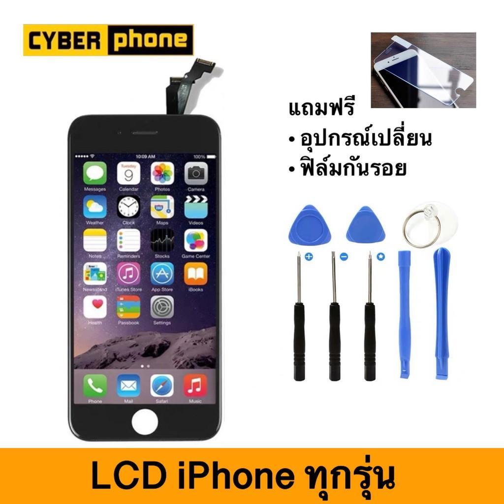 จอ iphone ทุกรุ่น 5 5s SE i6 6plus 6s 6splus i7 7plus i8 8plus พร้อมทัสกรีน ฟรีอุปกรณ์ ฟรีฟิล์ม จอ ไอโฟน จอไอโฟน จอชุด