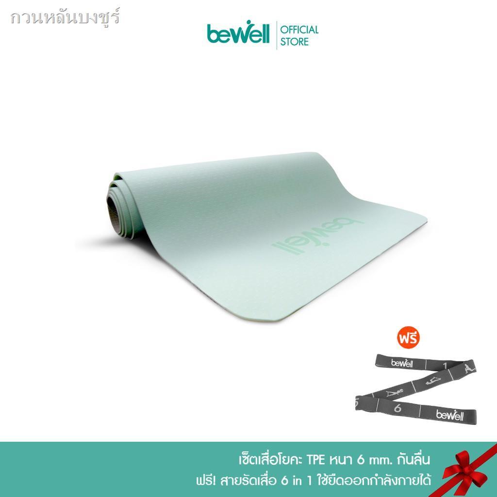 ■[ฟรี! สายรัด] Bewell เสื่อโยคะ TPE กันลื่น รองรับน้ำหนักได้ดี พร้อมสายรัดเสื่อยางยืด 6 in 1 ใช้ออกกำลังกายได้
