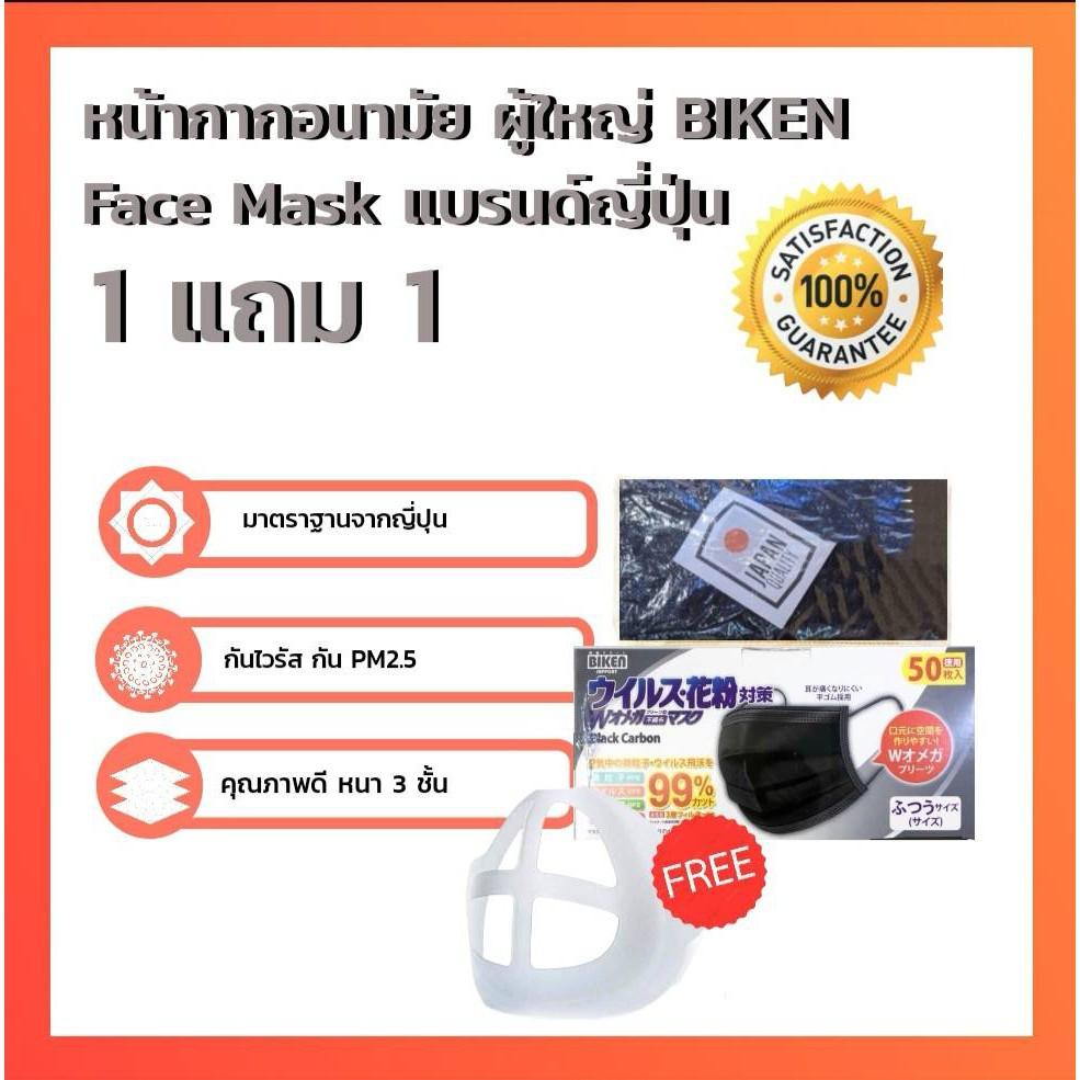 (ซื้อ 1 แถม 1) หน้ากากอนามัย ผู้ใหญ่ BIKEN Face Mask รุ่นคาร์บอน แบรนด์ญี่ปุ่น แถมฟรี โครงใส่แมส .