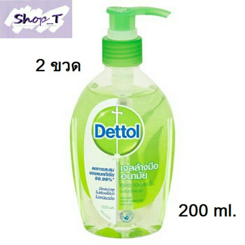 ( 2 ขวด ) Dettol เจลล้างมือ ขนาด200ml.