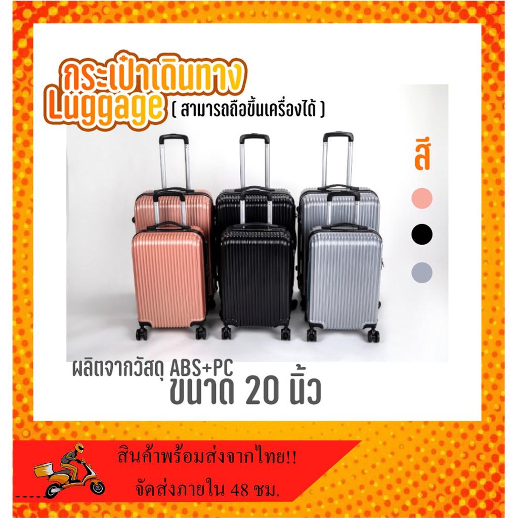 กระเป๋าเดินทาง กระเป๋าเดินทางล้อลาก ผลิตจากวัสดุ ABS+PC 20/24 นิ้ว 4 ล้อคู่ หมุนได้ 360 องศา #ID-0113