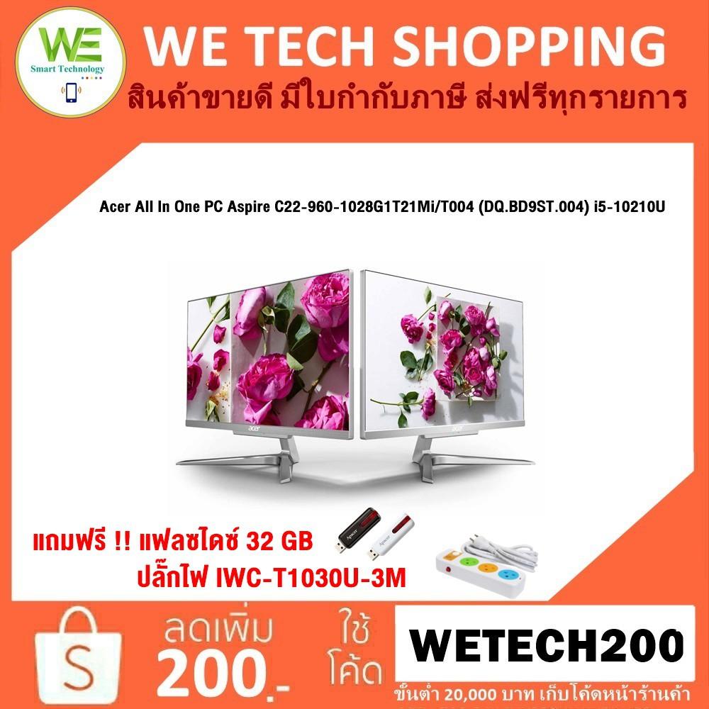 ส่งฟรี 🚀Acer All In One PC Aspire C22-960-1028G1T21Mi/T004 (DQ.BD9ST.004) i5-10210