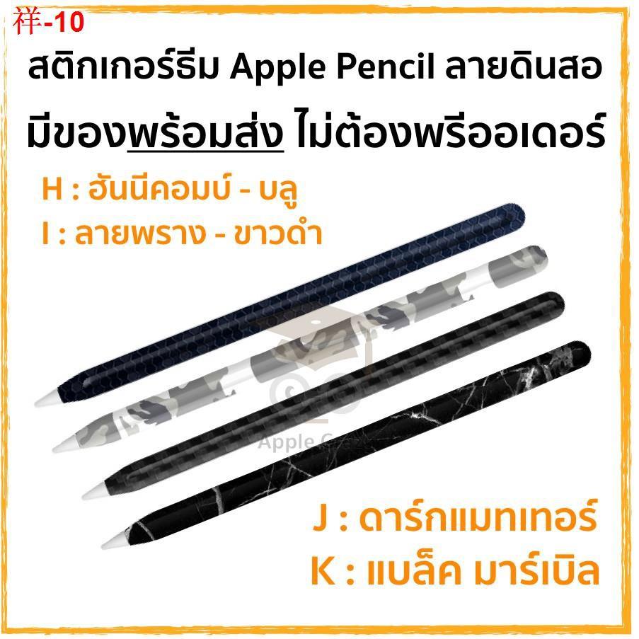 ﹊❁สติกเกอร์ Apple Pencil Wrap Gen 1 และ 2 ธีมดินสอ HB (งานใหม่ล่าสุด) JefT