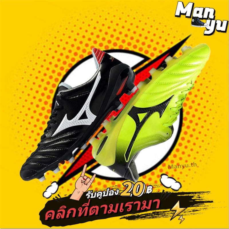 🚀พร้อมส่ง🚀 MIZUNO MORELIA NEO II FG รองเท้าสตั๊ด รองเท้าฟุตบอล รองเท้าสตั๊ด รองเท้าฟุตบอล ราคาถูก รองเท้าฟุตบอล soccer shoes