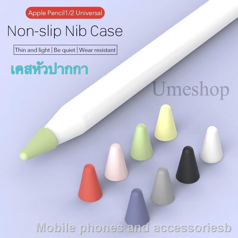 แท็บเล็ต☂เคสหัวปากกา สำหรับ ApplePencil 1/2 ปลอกซิลิโคนหุ้มหัวปากกา ปลอกซิลิโคน เคสซิลิโคน หัวปากกา จุกหัวปากกา case tip