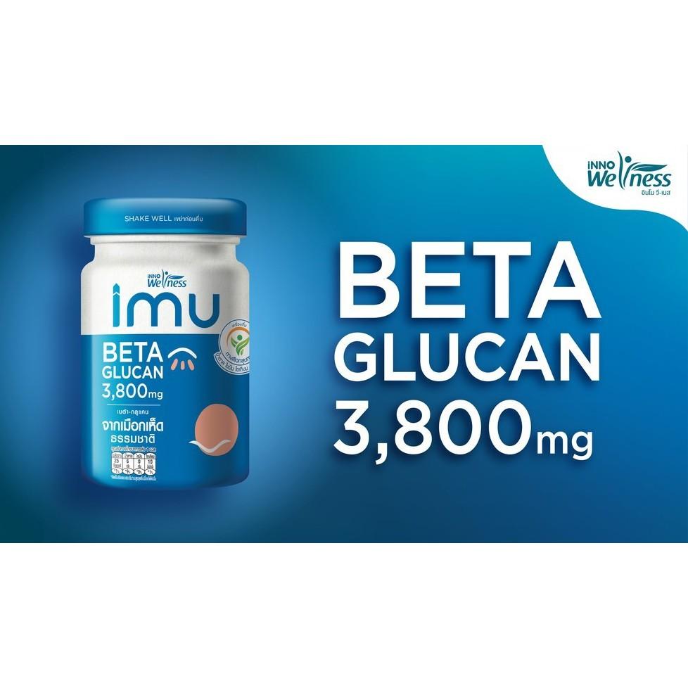 (ของแท้ 100%) IMU เครื่องดื่มเห็ดหิมะ BETA GLUCAN 3,800 mg / 110 ml. ราคา ต่อ 1 ขวดนะคะ