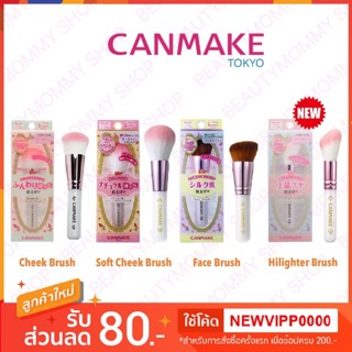 Review 🇯🇵CANMAKE Soft Cheek Brush/Face Brush (NEW)