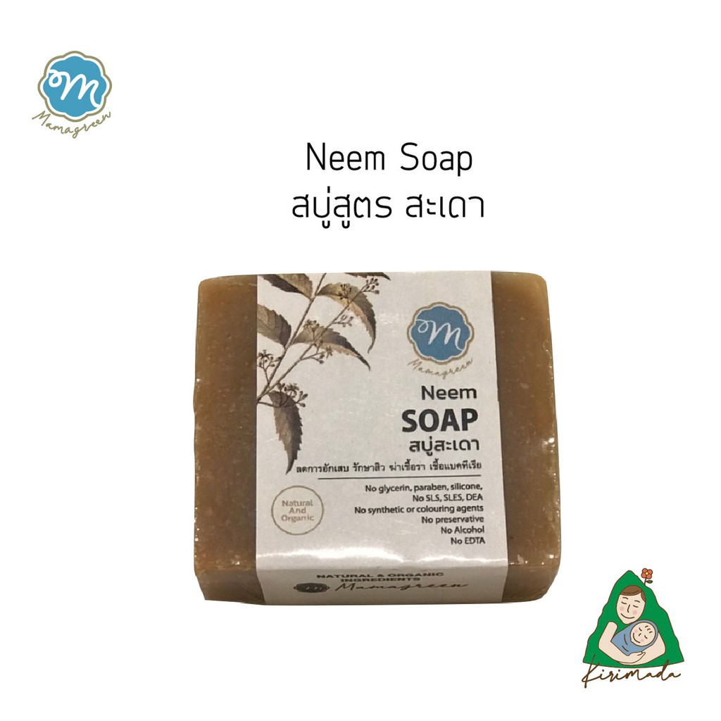 มามากรีน : สบู่ธรรมชาติสูตร สะเดา (Neem Soap)