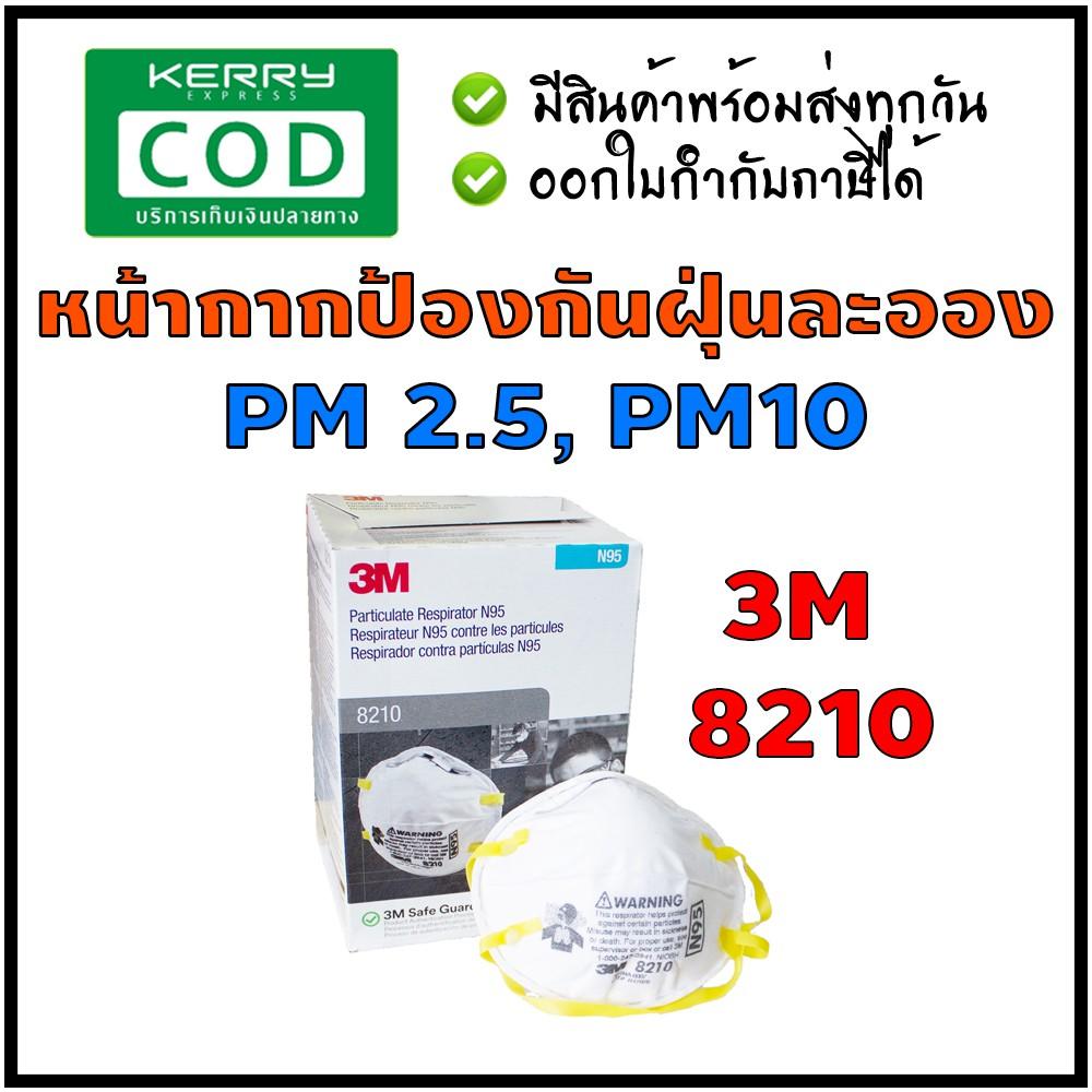 3M 8210 N95 หน้ากากกันฝุ่นละออง PM 2.5 | ส่งทุกวัน