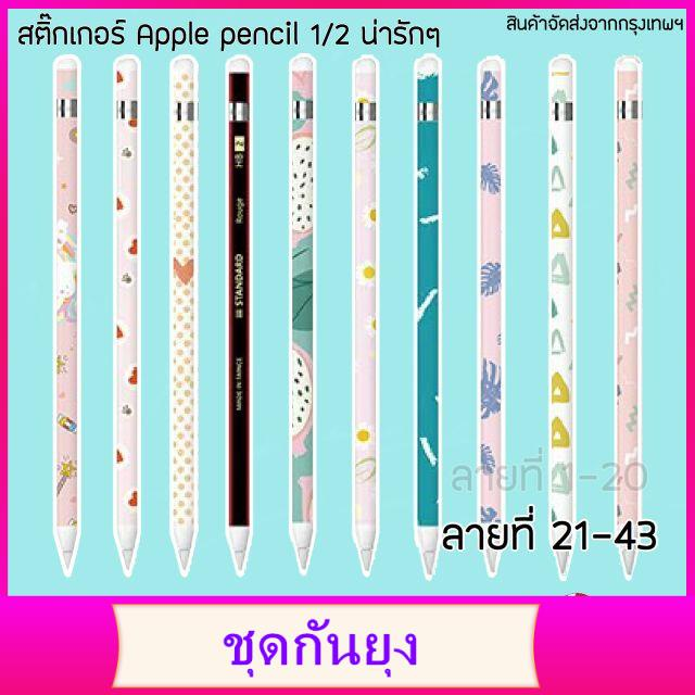 [ใส่โค้ด MAHA167 ลด 15%]สติ๊กเกอร์ Sticker Apple pencil รุ่น 1/2 ลาย 21-44 ลายน่ารักๆ ลอกออกไม่ทิ้งคราบอุปกรณ์สวมใส่