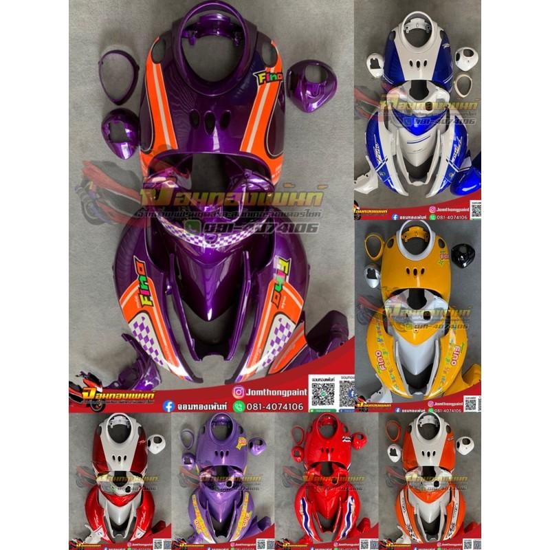 ชุดสี Yamaha Fino ตัวเก่า เกรวม พร้อมกระปุกไมล์ ลายแต่ง ทำสีระบบ 2K