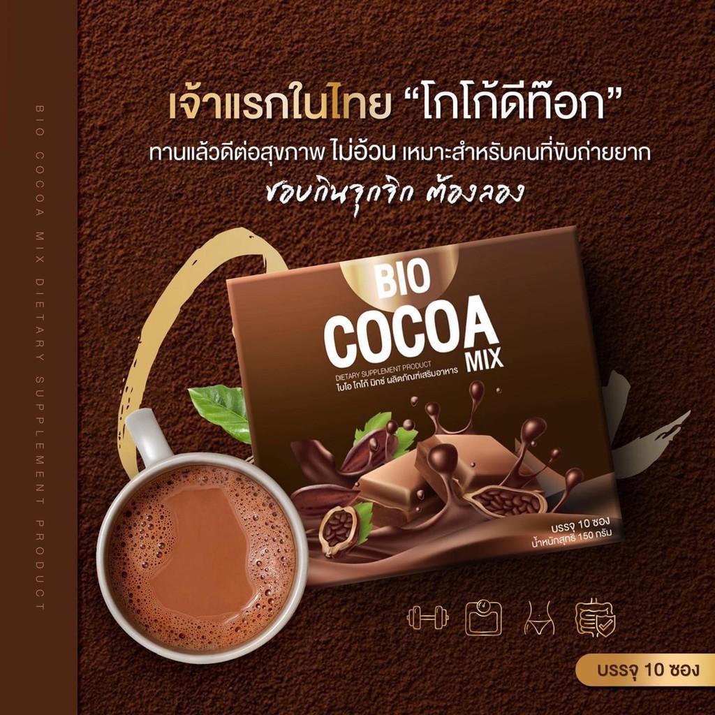 Bio Cocoa Mix ไบโอ โกโก้ มิกซ์ 1 เเถม 1