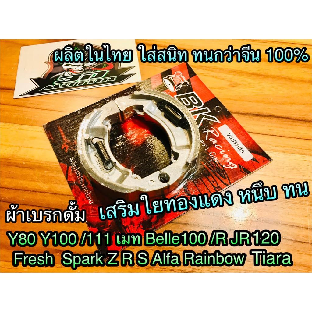 ผ้าเบรก ดั้ม Y100 111 Belle100 R JR120 SPARK Z R FRESH Y80 คุณภาพสูง BK