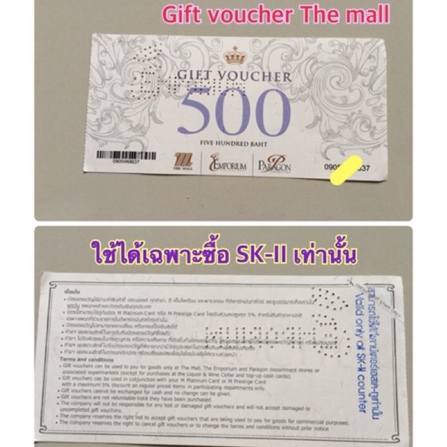 kerry code gift voucher the mall shopee thailand. Black Bedroom Furniture Sets. Home Design Ideas